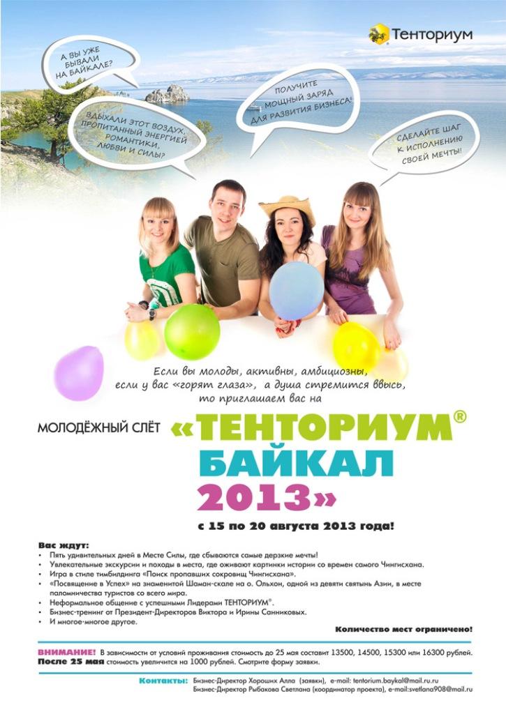 Молодежный слет Тенториум на Байкале 2013