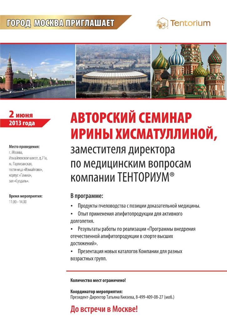 Семинар Тенториум Ирины Хисматуллиной в Москве