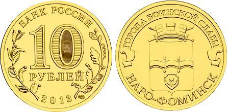 10 рублей Наро-Фоминск 2013г.
