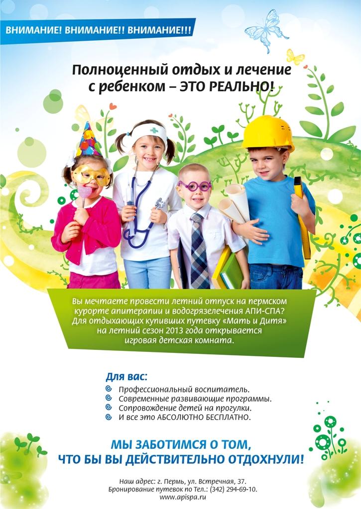 Лечение и отдых с детьми Апи-Спа Тенториум